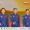 航天板块<br>杨利伟 费俊龙等拜年