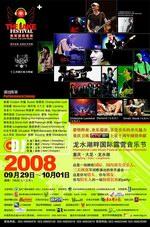 重庆龙水湖畔音乐节