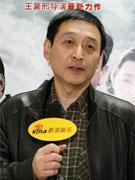 导演王冀邢受访
