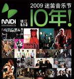 2009迷笛音乐节