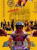 年度爆笑电影《疯狂的赛车》