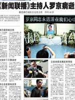 《京华时报》报道