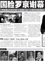 《新快报》报道
