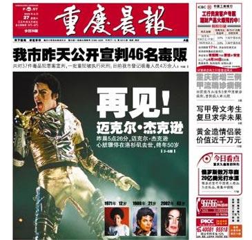 重庆晨报:迈克尔・杰克逊因心脏骤停去世