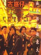《古惑仔 人在江湖》(1996)