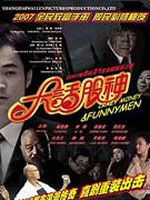《大话股神》(2007)