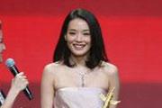 舒淇凭《非诚勿扰》获优秀境外华裔女演员奖