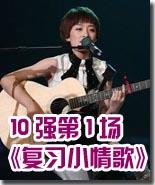 10强第1场《复习小情歌》