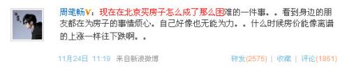 明星微博日报:小虎队上春晚剧组征歌单(组图)
