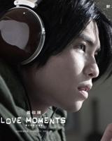 萧敬腾《爱的时刻》