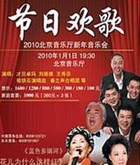2010北京音乐厅新年音乐会