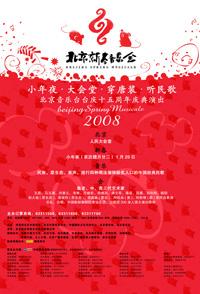 2008新春音乐会海报