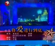 2009华人群星新春大联欢(四)