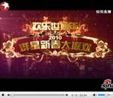 2010群星新春大联欢全程回顾(一)