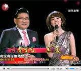 2010群星新春大联欢全程回顾(五)