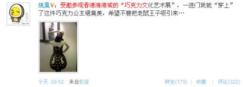明星微博:牛莉义卖春晚大衣传游本昌短期出家