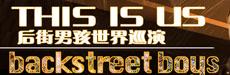 2010后街男孩中国巡演