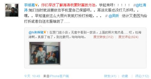 明星微博:赵薇驳斥虚假新闻李丹阳镜头看两会