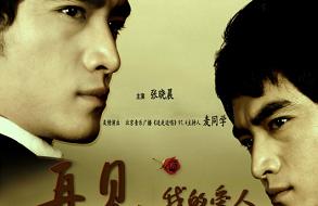 张晓晨:再见,我的爱人(图)