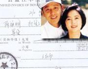 陈道明-杜宪夫妇