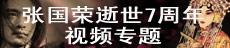 张国荣逝世7周年视频专题