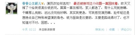 微博日报:群星悼遇难同胞成龙李连杰援玉树