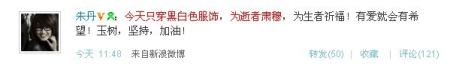 微博日报:演艺群星为灾民祈福香港艺人将义演