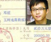 邓超捐款20万