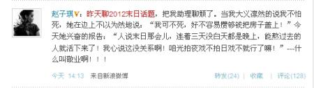 微博日报:徐若�u微博安慰粉丝黄晓明象山输液