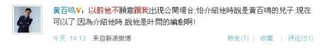 """微博日报:李静被赞""""花木兰""""熊黛林心态好"""
