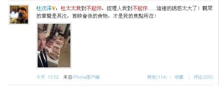 微博日报:赵薇生女后首发微博杜汶泽迷恋美食
