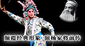颠覆经典形象 演杨家将前传