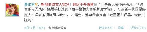 蔡依林开微博要当评委刘谦助阵校庆当校董(图)