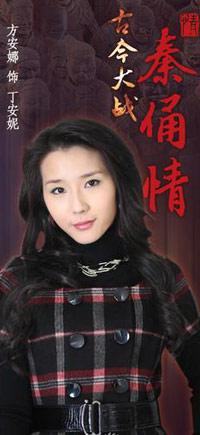 方安娜饰演丁安妮