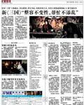 《新京报》报道