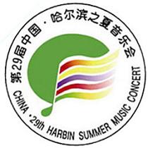第29届哈尔滨之夏音乐会