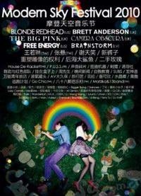 ・2010摩登天空音乐节 全程图文报道