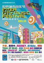 2010世界城市音乐节