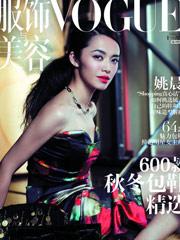 姚晨登《Vogue》
