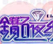 《钻石夜总会》