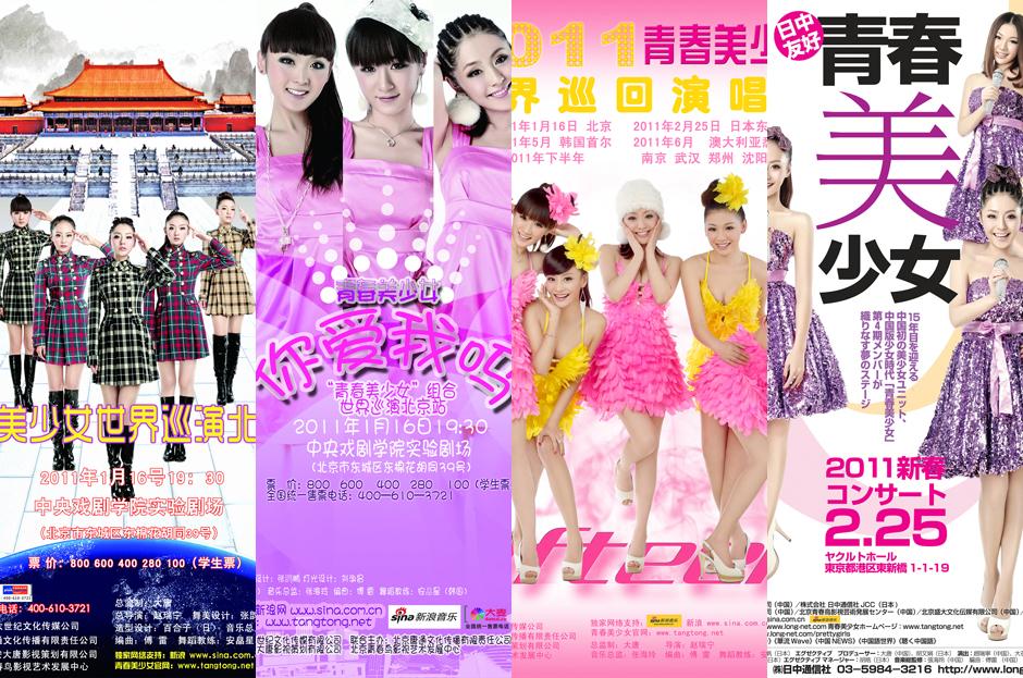 高清组图:青春美少女世界巡演高清海报