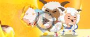 主题曲《羊羊顶呱呱》MV