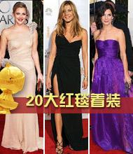 上届金球红毯20大时尚搭配