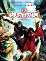 神奇侠侣(90分钟,中国香港,喜剧)