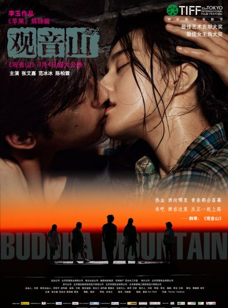 《新青年》:见证《观音山》当电影遭遇激情
