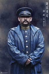 姜武 饰演 黎元洪