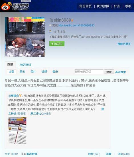 微博联播:吕丽萍涉及同志言论引蔡康永不满