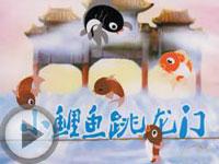 《小鲤鱼跳龙门》(1958)