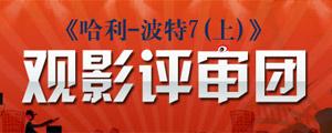 《哈7(上)》观影评审团