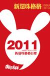 2011官方年历(演员版)